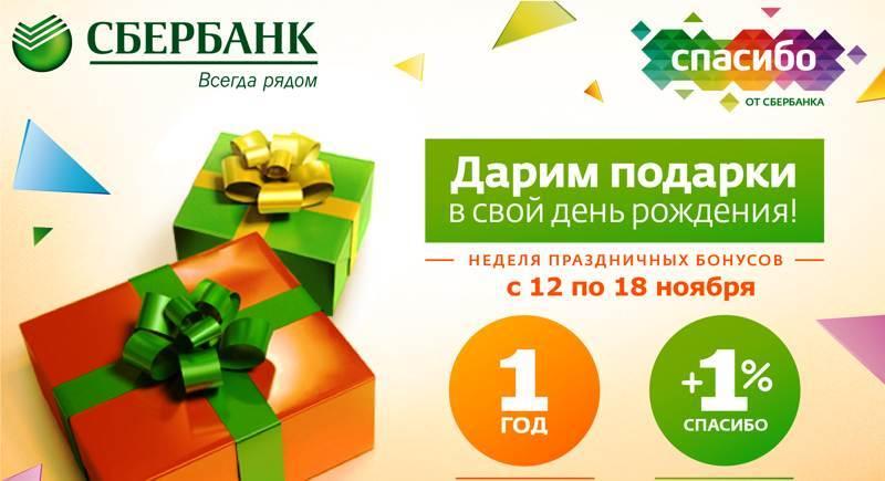 Как начисляются бонусы «Спасибо» от Сбербанка?
