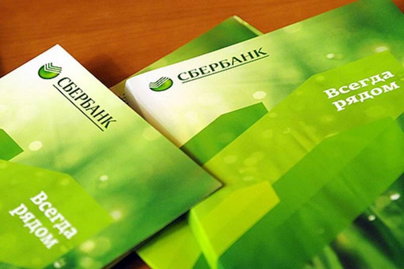 Правила для получения кредита в Сбербанке