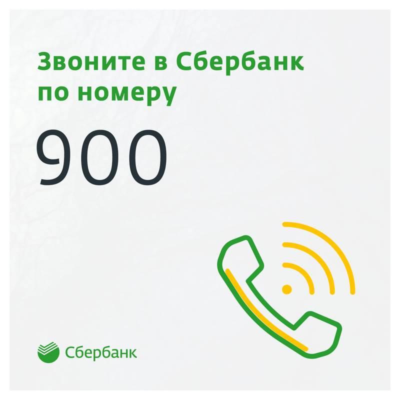 Как привязать номер телефона к карте Сбербанка и подключить услугу «Мобильный банк»