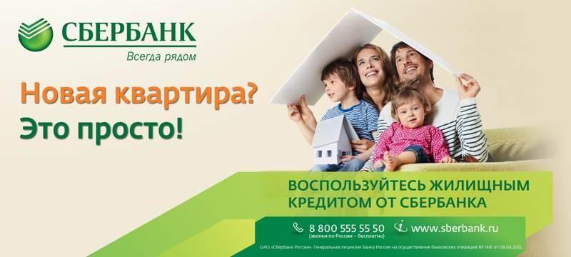 Ставки по ипотечному кредитованию от Сбербанка