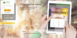 Перевод в системе интернет-банкинга