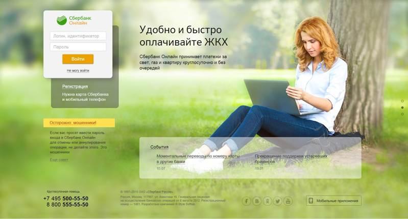 Делаем платежи и переводы в Сбербанке онлайн