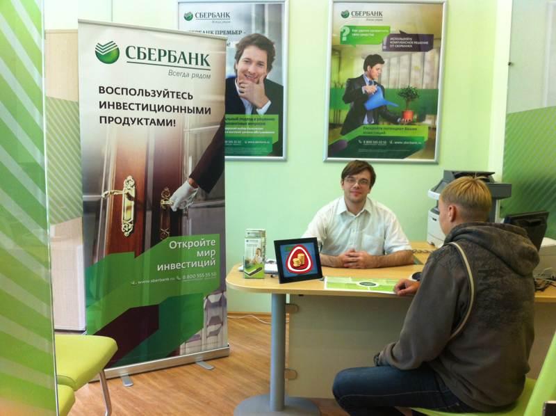 Сбербанк РФ и его условия кредитования: важно знать каждому