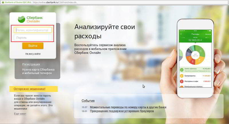 Управление счетами онлайн: вход в интернет банк Сбербанк